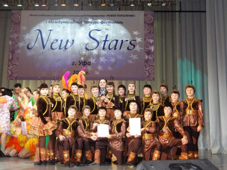 Конкурс звезды нового поколения